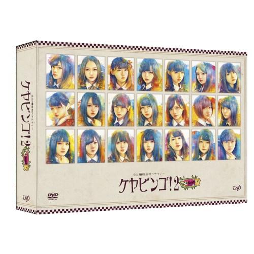 【送料無料】≪初回仕様≫全力!欅坂46バラエティー KEYABINGO!2 DVD-BOX (初回限定) 【DVD】