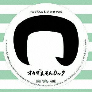 オカザえもん&Sister Paul/オカザえもんロック 【CD】