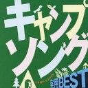 (趣味/教養)/実用BEST キャンプソング 【CD】