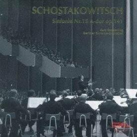 クルト・ザンデルリンク/ベルリン交響楽団/ショスタコーヴィッチ:交響曲 第15番 【CD】