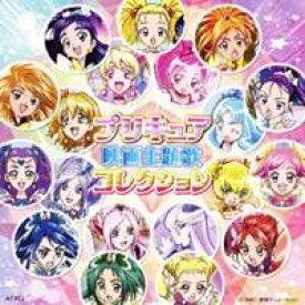 (アニメーション)/プリキュア映画主題歌コレクション 【CD】