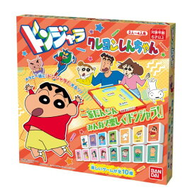 ドンジャラ クレヨンしんちゃんおもちゃ こども 子供 パーティ ゲーム 6歳