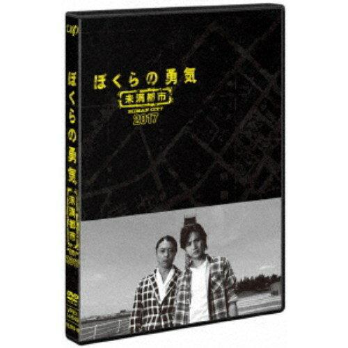 ぼくらの勇気 未満都市 2017 【DVD】
