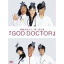 GOD DOCTOR 【DVD】