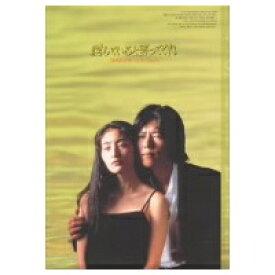 愛していると言ってくれ BOXセット 【DVD】