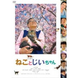 ねことじいちゃん《通常版》 【DVD】