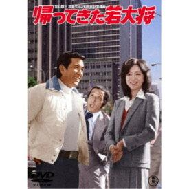 帰ってきた若大将 【DVD】