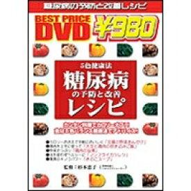 五色健康法 (4)高血圧症の予防と改善レシピ 【DVD】