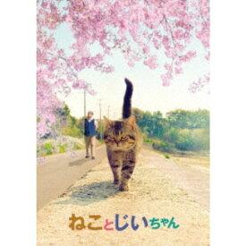 ねことじいちゃん 豪華版 【DVD】