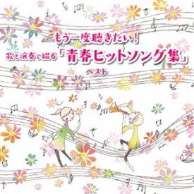 (趣味/教養)/もう一度聴きたい!歌と演奏で綴る「青春ヒットソング集」 ベスト 【CD】