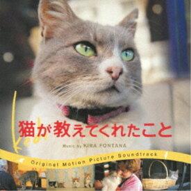 キラ・フォンタナ/オリジナル・サウンドトラック 猫が教えてくれたこと 【CD】