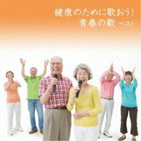 (趣味/教養)/健康のために歌おう!青春の歌 ベスト 【CD】