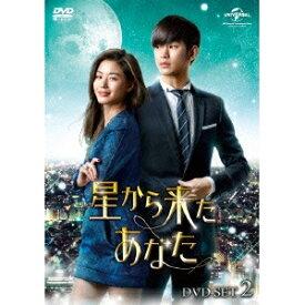 星から来たあなた DVD SET2 【DVD】