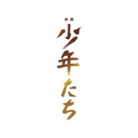 映画 少年たち 特別版 【DVD】