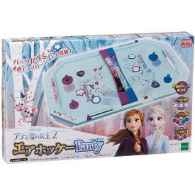 アナと雪の女王2 エアホッケーパーティーおもちゃ こども 子供 パーティ ゲーム 4歳