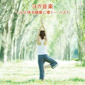 大川茂伸/ヨガ音楽 -心と体を健康に導く- ベスト 【CD】