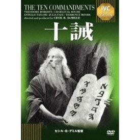 十誡 【淀川長治解説映像付き】 【DVD】
