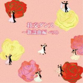 (趣味/教養)/社交ダンス〜歌謡曲編 ベスト 【CD】