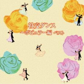 奥田宗宏とブルー・スカイ・ダンス・オーケストラ/社交ダンス〜ポピュラー編 ベスト 【CD】