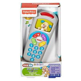 フィッシャープライス わんわんのバイリンガル・リモコン おもちゃ こども 子供 知育 勉強 0歳6ヶ月