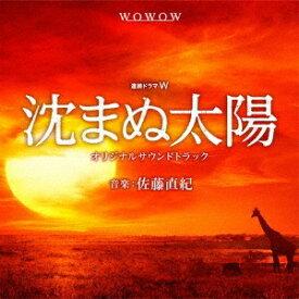 佐藤直紀/WOWOW開局25周年記念 沈まぬ太陽 オリジナルサウンドトラック 【CD】
