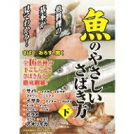 魚のやさしいさばき方(下) 【DVD】