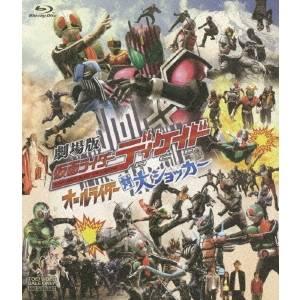 劇場版 仮面ライダーディケイド オールライダー対大ショッカー《通常版》 【Blu-ray】