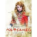 【送料無料】月組 ベルばら2013 【DVD】
