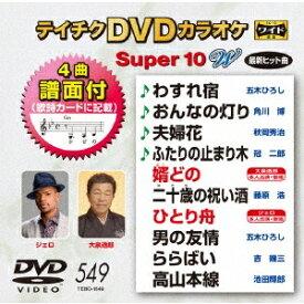 テイチクDVDカラオケ スーパー10 W 【DVD】
