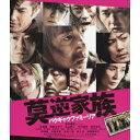 莫逆家族 バクギャクファミーリア 【Blu-ray】