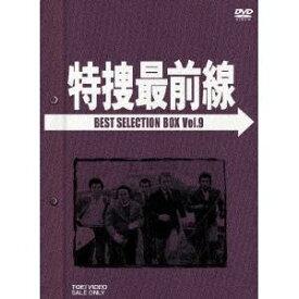 【送料無料】特捜最前線 BEST SELECTION BOX VOL.9(初回限定) 【DVD】