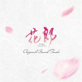 (オリジナル・サウンドトラック)/花郎 ファラン オリジナル・サウンドトラック 【CD】