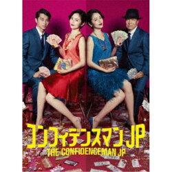 コンフィデンスマンJPDVD-BOX【DVD】