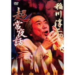 稲川淳二の超常夜話【DVD】