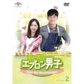 私の彼はエプロン男子〜Dear My Housekeeper〜 DVD-SET2 【DVD】
