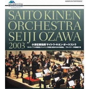 小澤征爾指揮 サイトウ・キネン・オーケストラ 2003 【Blu-ray】