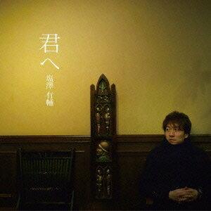 塩澤有輔/君へ 【CD】