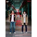 【送料無料】Netflixオリジナルドラマ『火花』DVD-BOX 【DVD】