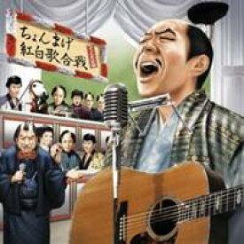 (オムニバス)/ちょんまげ紅白歌合戦 〜TV時代劇音楽集〜 【CD】