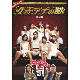 女子アナの罰 試練編 【DVD】