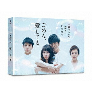 【送料無料】≪初回仕様≫ごめん、愛してる DVD-BOX 【DVD】