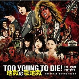 (オリジナル・サウンドトラック)/TOO YOUNG TO DIE! 地獄の歌地獄 【CD】