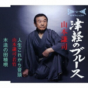 山本謙司/津軽のブルース/人生これから音頭/木造の田植唄 【CD】