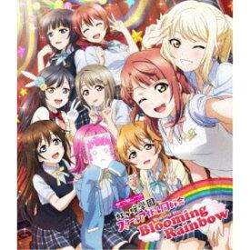 ラブライブ!虹ヶ咲学園スクールアイドル同好会 Memorial Disc Blooming Rainbow 【Blu-ray】