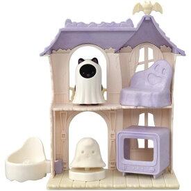 シルバニアファミリー コ-67 どきどきホーンテッドハウスセットおもちゃ こども 子供 女の子 人形遊び 小物 3歳