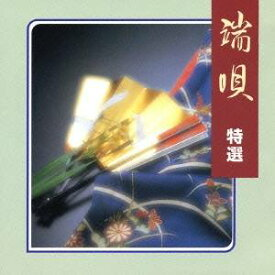 市丸/端唄 特選 【CD】
