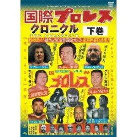 【送料無料】国際プロレス クロニクル 下巻 【DVD】