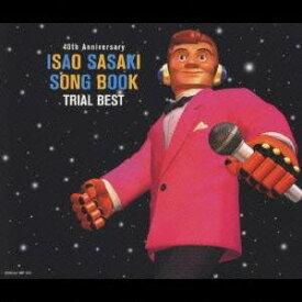 ささきいさお/ISAO SASAKI SONG BOOK TRIAL BEST 【CD】