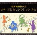 (教材)/音楽健康優良児 おはなしクラシック BOX 【CD】
