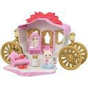 シルバニアファミリー コ-68 プリンセスとおしゃれ馬車セットおもちゃ こども 子供 女の子 人形遊び 小物 3歳